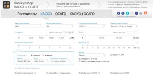 Как рассчитать стоимость полиса КАСКО