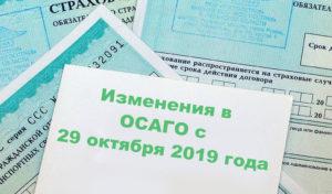 Какие изменения ждут ОСАГО в 2019 году
