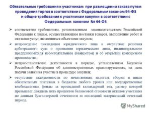 Требования к участнику закупки в рамках 44-ФЗ