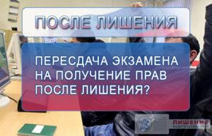 Пересдача экзамена по ПДД в ГИБДД