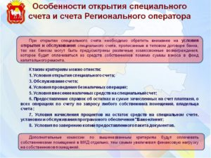 Спецсчет по гособоронзаказу: открытие, операции, ведение
