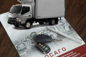 Как застраховать грузовой автомобиль по ОСАГО