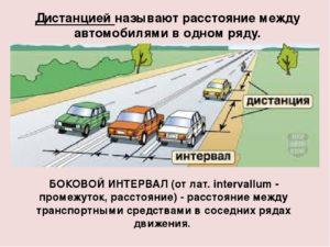 Дистанция между автомобилями по ПДД