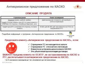Программа антикризисное КАСКО