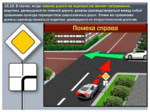 Движение по главной дороге в ПДД