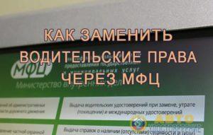 Замена водительского удостоверения в МФЦ