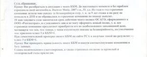 Составление жалобы на КБМ по ОСАГО