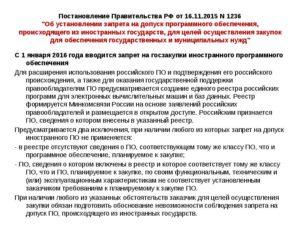 Все изменения в постановление № 1236 от 16.11 2015 о запрете на закупке ПО