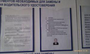 Какие документы нужны на замену водительского удостоверения