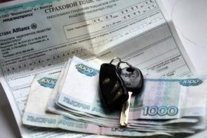 Возврат страховки ОСАГО при продаже автомобиля