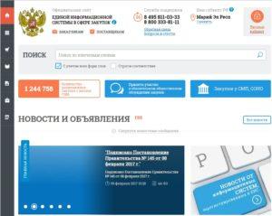 Сайт госзакупок - единая площадка для заказчика и поставщика