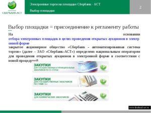 Как работать на торговой площадке Сбербанк АСТ