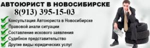 Автоюристы в Новосибирске