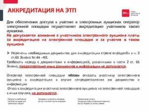 Аккредитация на электронной площадке: инструкции для участников