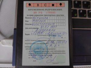 Получение временных водительских прав