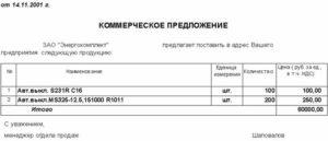 Коммерческое предложение на поставку товара: простые правила