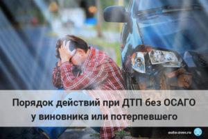Действия при ДТП без страховки