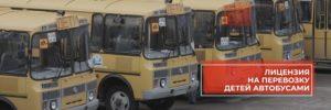 Лицензия на перевозку детей автобусами