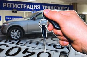 Порядок регистрации транспортного средства
