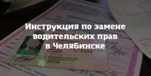 Где можно поменять водительское удостоверение в Москве