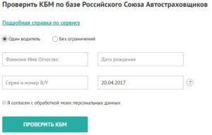 Проверка КБМ по водительскому удостоверению