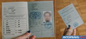 Как заменить иностранное водительское удостоверение на российское в 2019 году