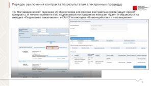 Срок направления в ЕИС сведений об исполнении контракта