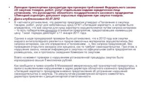 Нарушение Закона № 223-ФЗ: прокурорские проверки