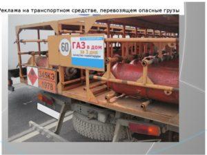 Категорирование ТС для перевозки опасных грузов