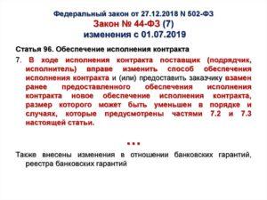Статья 34 Закона № 44-ФЗ с последними изменениями 2019 года