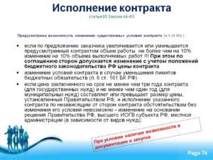 Нарушение существенных условий контракта по 44-ФЗ
