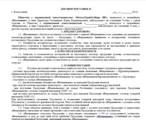 Контракт на поставку товара: образец