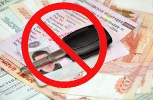 Лишение водительских прав из-за долгов