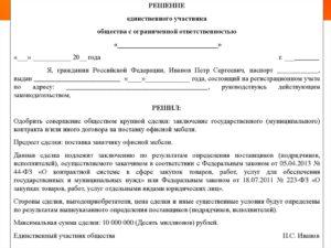 Решение об одобрении крупной сделки 44-ФЗ: порядок и образец