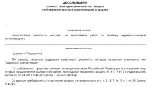 Обоснование закупки у единственного поставщика: образец по 44-ФЗ
