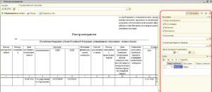 Как правильно вести реестр договоров по 223-ФЗ