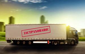 Страхование грузов при автомобильных перевозках