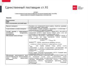 Вывоз ТБО по 44-ФЗ у единственного поставщика