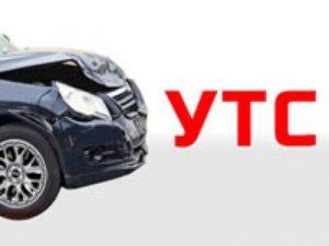 УТС автомобиля после ДТП
