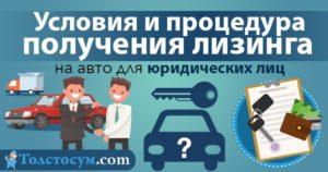 На каких условиях оформляется лизинг авто для юридических лиц