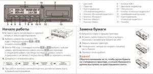 Как пользоваться тахографом в России