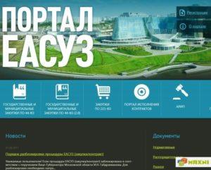 ЕАСУЗ Московской области 2.0: о системе и работе в ней