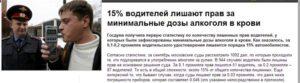 За сколько промилле лишают прав в России