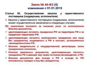 Изменения в 44-ФЗ с 1 января 2019 года