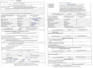 Составление заявления на внесение изменений в ПТС