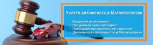 Автоюристы города Магнитогорска