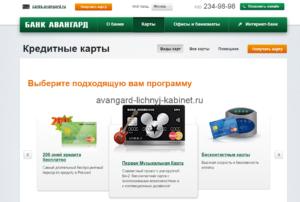 Как взять автокредит в Авангард банке