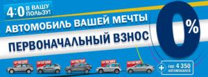 Оформление лизинга авто для физических лиц без первоначального взноса