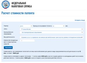 Патент на перевозки пассажиров в 2019 году