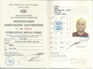 Как заменить международное водительское удостоверение